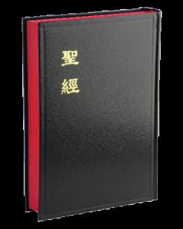 CU63A-和合本.神版/中型/公用聖經/黑色硬面紅邊